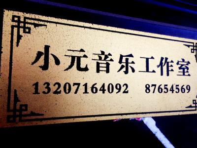 武汉小元工作室