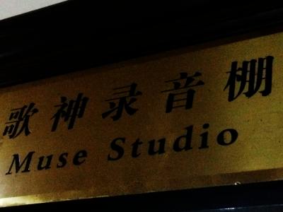北京歌神录音棚