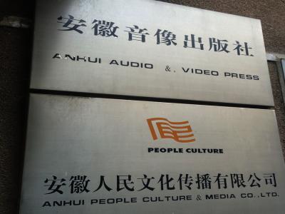 安徽音像出版社