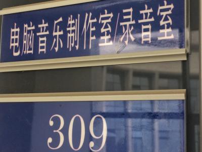 湖南涉外学院录音棚