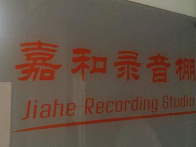 长沙嘉和录音棚