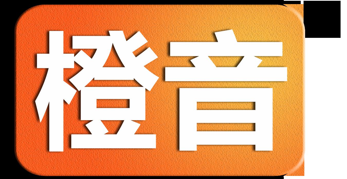 橙音—全方位音乐产品服务商